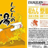 Neon Genesis Evangelion LCL bath salts turn your bath water orange