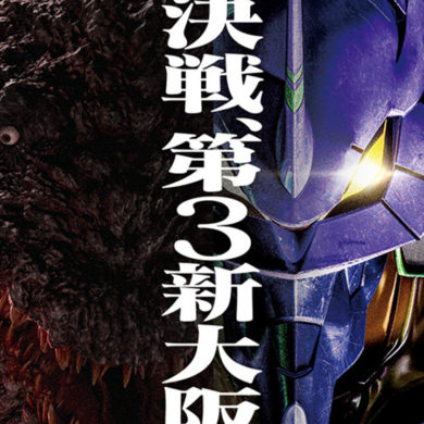 Godzilla vs. Evangelion is an interactive ride at Universal Studios Japan.