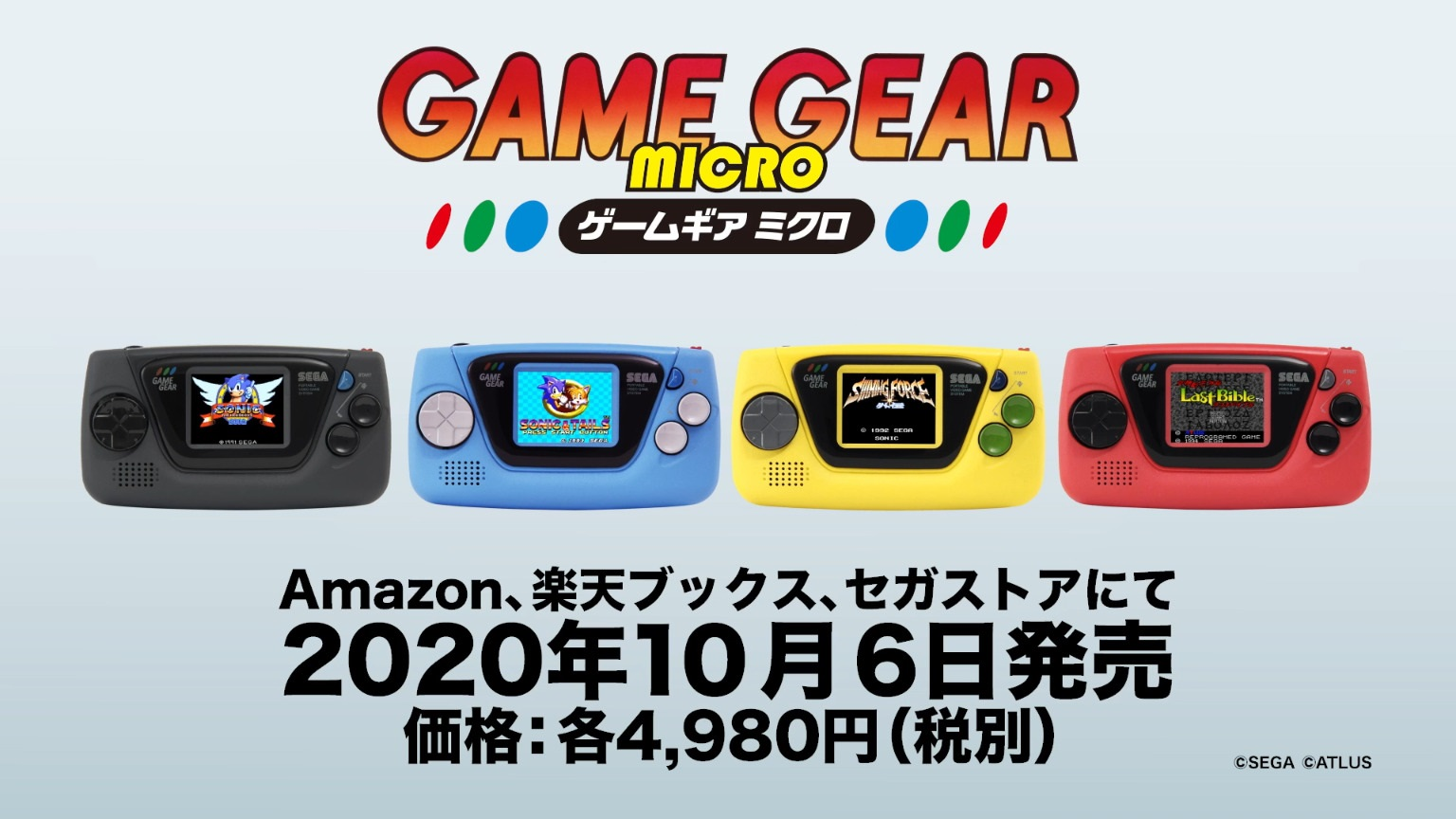 Game Gear Micro colours